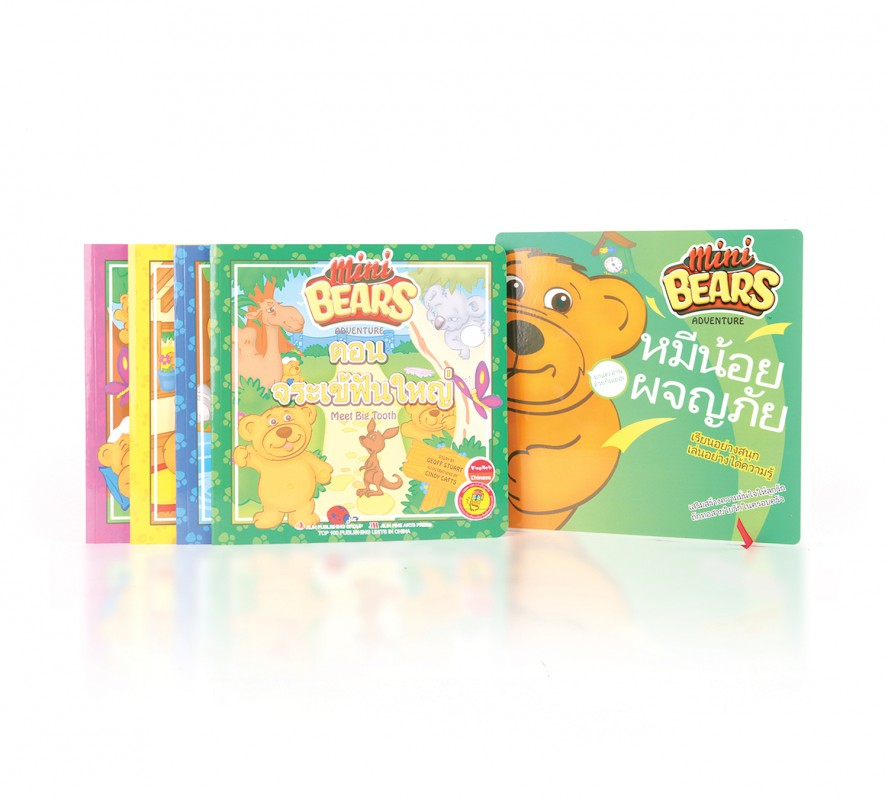 หนังสือพูดได้ชุด Mini Bear Series