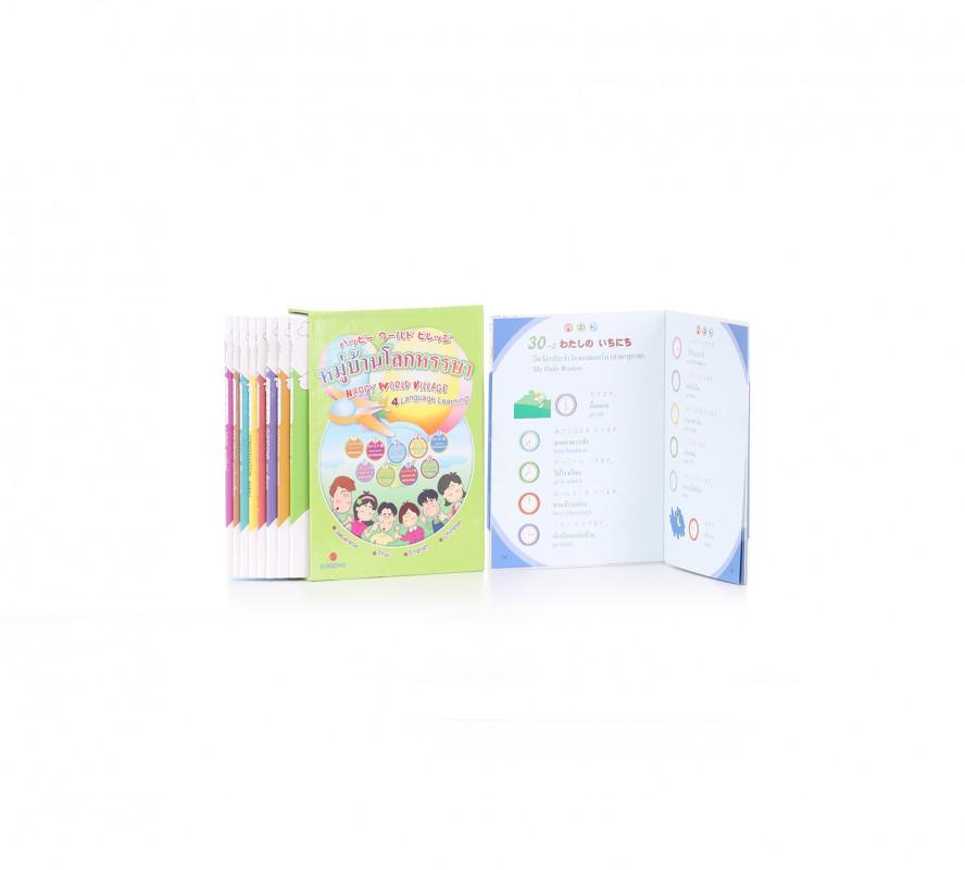 หนังสือพูดได้หมู่บ้านโลกหรรษา Happy World Village